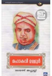 Mahakavi Ulloor