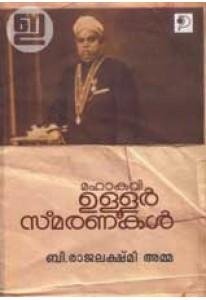 Mahakavi Ulloor Smaranakal