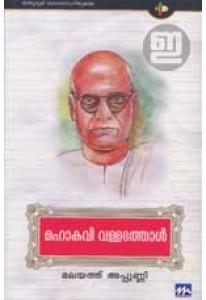 Mahakavi Vallathol