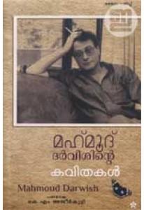 Mahmoud Darwishinte Kavithakal