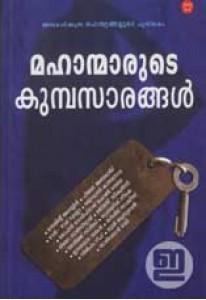 Mahanmarude Kumbasarangal