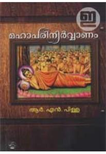 Mahaparinirvanam