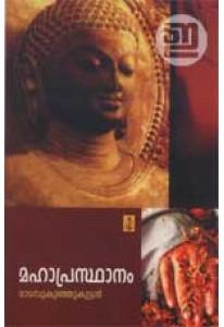 Mahaprasthaanam