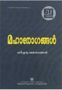 Maharogangal