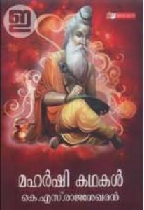 Maharshi Kathakal