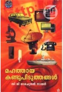 Mahathaya Kandupiduthangal