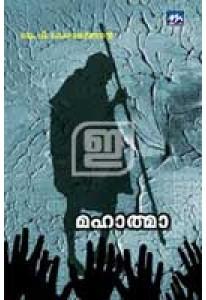 Mahathma (Play) (Old Edition)