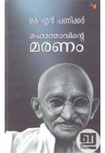 Mahathmavinte Maranam