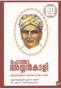 Mahatma Ayyankali