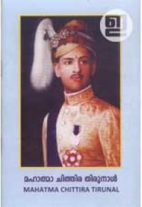 Mahatma Chithira Thirunal