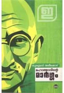 Mahathmavinte Margam