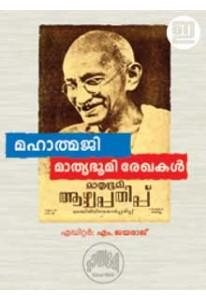 Mahathmaji- Mathrubhumi Rekhakal