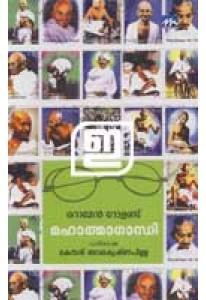 Mahatma Gandhi (Mathrubhumi Edition)