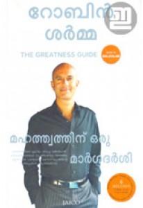 Mahathvathinu Oru Maargadarsi