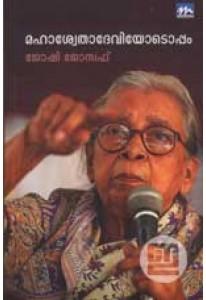Mahasweta Deviyodoppam