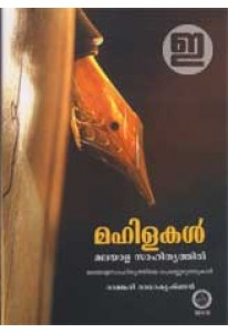 Mahilakal Malayala Sathithyathil