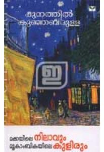 Makkayile Nilavum Mookambikayile Kulirum (Old Edition)