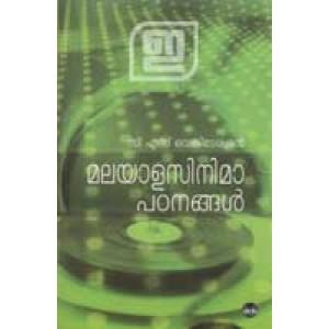 Malayala Cinema Padanangal