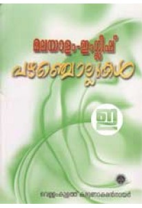 Malayalam English Pazhanchollukal