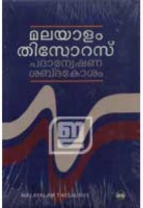 Malayalam Thesaurus