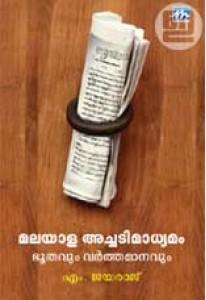 Malayala Achadi Madhyamam: Bhoothavum Varthamanavum
