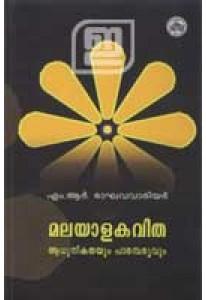 Malayala Kavitha: Aadhunikathayum Paramparyavum