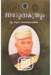 Malayala Sakunthalam