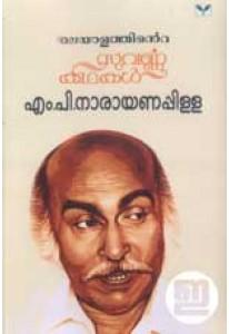 Malayalathinte Suvarnakathakal (M P Narayana Pillai)