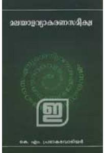 Malayala Vyakarana Sameeksha