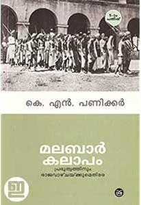 Malabar Kalapam: Prabhuthvathinum Rajavazhchaykkum Ethire