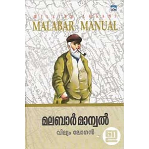 malabar manual indulekha com rh indulekha com Logan Williams GIF Logan Williams Actor