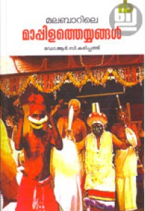 Malabarile Mappila Theyyangal