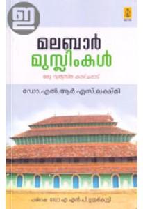 Malabar Muslimkal: Oru Vyathyastha Kazhchappadu