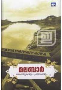 Malabar: Paithrukavum Prathapavum