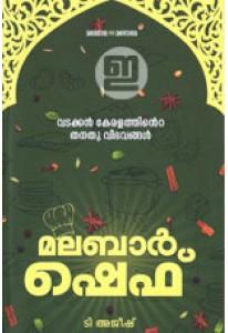 Malabar Chef: Vadakkan Keralathinte Thanathu Vibhavangal