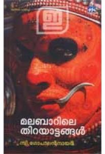 Malabarile Thirayattangal