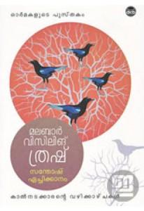 Malabar Whistling Thrush (Malayalam)