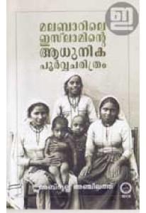 Malabarile Islaminte Adhunika Poorvacharitram