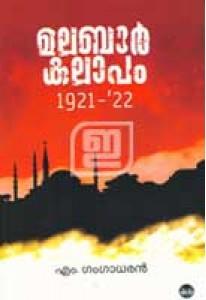 Malabar Kalapam 1921-'22