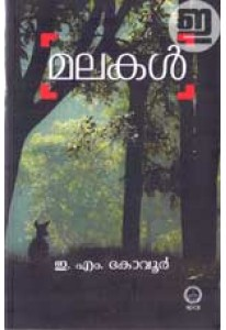 Malakal (Old Edition)
