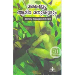 Malakalum Aadima Manushyarum