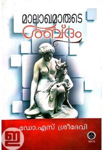 Malakhamarude Sabdam
