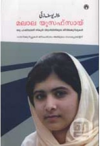 Malala Yusufzai: Oru Pakistani School Vidyarthiniyude Jeevithakurippukal
