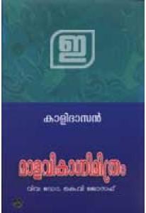Malavikagnimithram