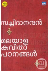 Malayala Kavitha Padanangal