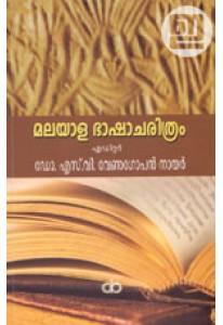 Malayala Bhasha Charitram