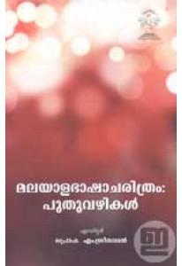 Malayala Bhashacharithram: Puthuvazhikal