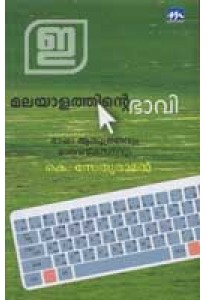 Malayalathinte Bhavi (Old Edition)