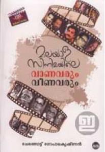 Malayala Cinemayile Vaanavarum Veenavarum