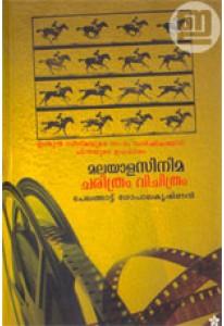 Malayala Cinema: Charithram Vichitram